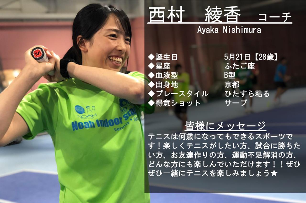 テニススクール・ノア 大阪南千里校 コーチ 西村 綾香