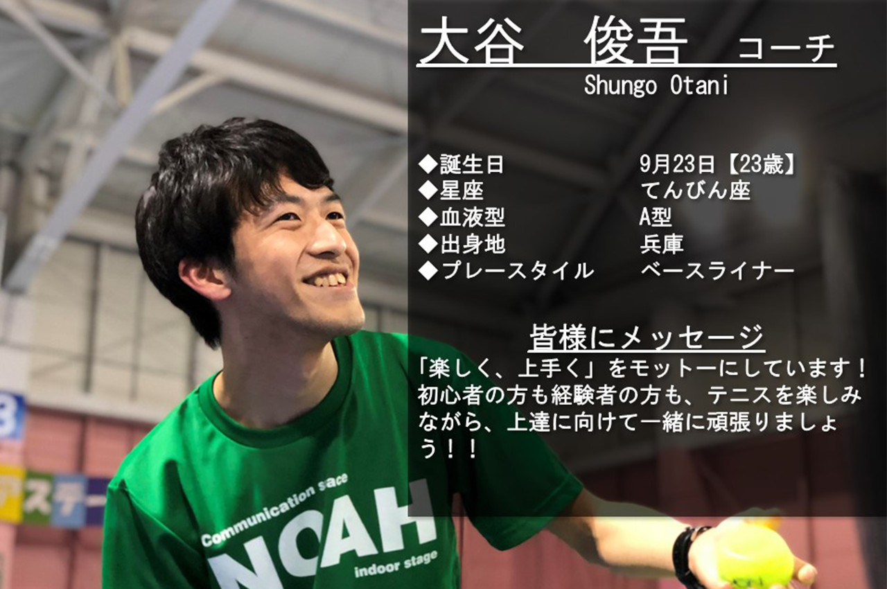 テニススクール・ノア 大阪南千里校 コーチ 大谷 俊吾