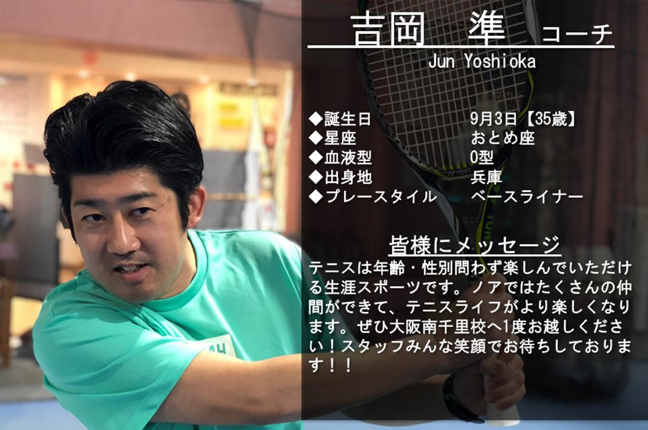 テニススクール・ノア 大阪南千里校 コーチ 吉岡 準