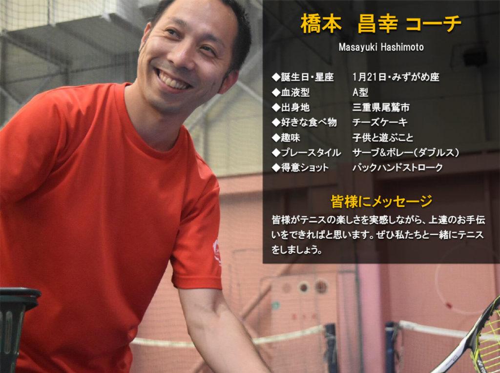 テニススクール・ノア 大阪南千里校 コーチ 橋本 昌幸(はしもと まさゆき)