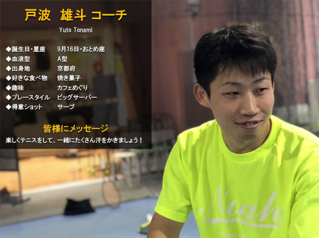 テニススクール・ノア 大阪南千里校 コーチ 戸波 雄斗(となみ ゆうと)